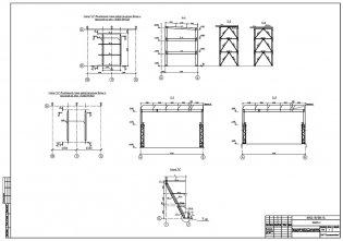Проектирование металлоконструкций КМ